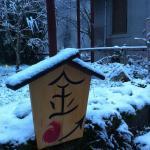 Hotel Pictures: Minshuku Chambres d'hôtes japonaises, Thiers