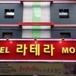 Latera Motel,  Seoul