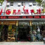 Beijing Rishengyuan Inn, Beijing