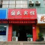 Guosheng Inn, Nanning