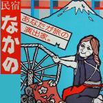 Nakano,  Fujiyoshida