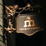 Hotel Mid In Meguro Ekimae, Tokyo