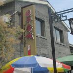 Xiaohua's Inn,  Miyun