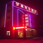 Beijing Mengchao Business Hotel,  Changping