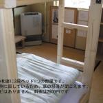 Guest House Yasumizaka,  Kushiro
