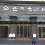 Shenzhen Jinhua Hotel Airport Branch, Baoan