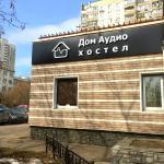Hostel Dom Audio, Moscow