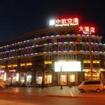 Beijing Zhonghang Airport Hotel, Shunyi