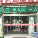 Xinghui Inn,  Guan