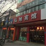 Hongxun Hotel,  Bazhou