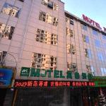 Motel Shanghai Yangpu Bridge Longchang Road Metro Station,  Shanghai