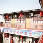 Yi'anju Folk Inn,  Pingyao