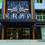 Starway Hotel Shanghai Songdong Road Food Street,  Songjiang