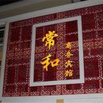 Chengde Changhe Business Guest House, Chengde County