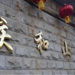 Chengde Qinghe Lodge, Chengde
