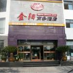 Chengde Jinyang Business Hotel, Chengde