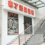 Pod Inn Hangzhou West Lake Qingchun Road Branch, Hangzhou