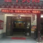 Jinzhong Inn,  Suzhou