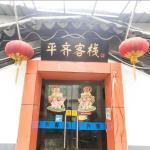Suzhou Pingqi Inn, Suzhou