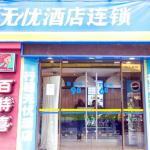 Xingcheng Wuyou Hotel Suzhou Guanqian Pedestrian Street Branch, Suzhou