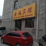 Jinfu Inn,  Yongqing