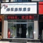 Ant Boutique Chain Hotel,  Langfang