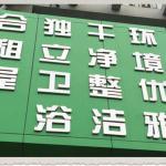 Shuimu 58 Yan'an 3rd Branch, Qingdao