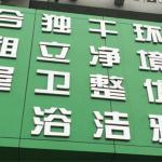 Shuimu 58 Hotel Qingdao Middle Ring Branch, Qingdao