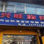 Xingwang Hotel, Langfang