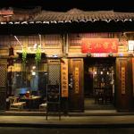 Langzhong Niejia Xiaoyuan Inn, Langzhong