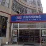 Hanting Express Shanghai Cao An Textile Market, Shanghai