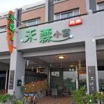 Holin Sweet House, Shanjiao
