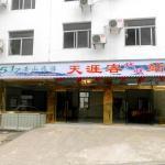 Huangshan Tianya Inn, Huangshan Scenic Area