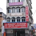 Shreyas Deluxe Lodge, Mysore