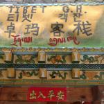 Tibet Guesthouse, Shangri-La