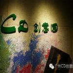 CD Creative Garden, Guangzhou