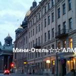 Almaz hotel, Saint Petersburg