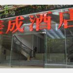 Meicheng Hotel, Guangzhou