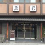 Uoiwa Ryokan, Kyoto