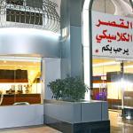 Classic Palace, Jeddah