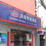 Hanting Express Shanghai Jiangning Road,  Shanghai