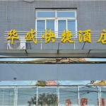 Taiyuan Huasheng Express Inn, Taiyuan