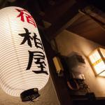 Oyado Kashiwaya,  Kyoto