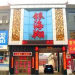 Pingyao Yinhaixiang Hotel, Pingyao