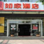 Home Inn Shanghai Anting International Auto City, Jiading