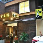 Handsome Guesthouse,  Yibin