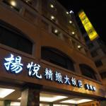 Young Soarlan Hotel - Tainan, Tainan