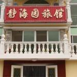 Jinghaiyuan Guest House, Qinhuangdao