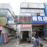 Hotel Pictures: Qinhuangdao Sanchuan Guesthouse, Qinhuangdao