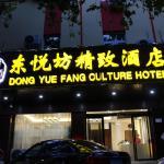 Tai'an Dongyuefang Boutique Hotel, Taian
